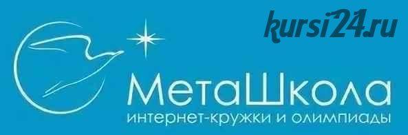 [МетаШкола] Математический кружок онлайн.Кружок русского языка онлайн (2 класс)
