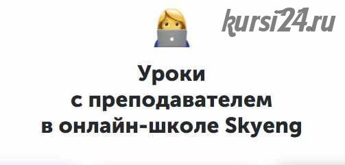 [Skyeng] Language systems, пакет «Базовый» (Александра Сладковская, Марина Павлуненко)