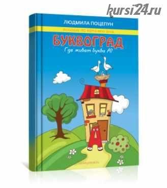[tsvetyzhizni.ru] Буквоград (Людмила Поцепун)