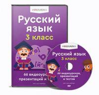 [Videouroki] Русский язык 3 класс (ФГОС)