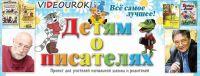 [videouroki.net] Детям о писателях (Дмитрий Тарасов)