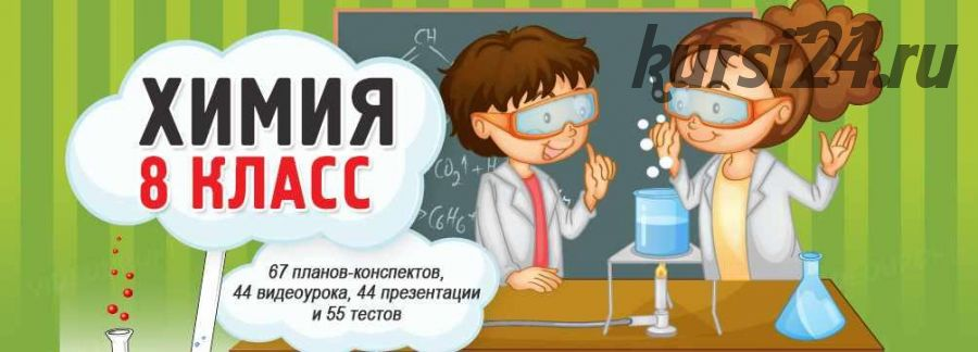 [videouroki.net] Химия 8 класс (Дмитрий Тарасов)
