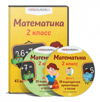 [videouroki.net] Математика 2 класс (Дмитрий Тарасов)