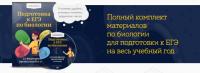 [videouroki.net] Подготовка к ЕГЭ по биологии (Дмитрий Тарасов)
