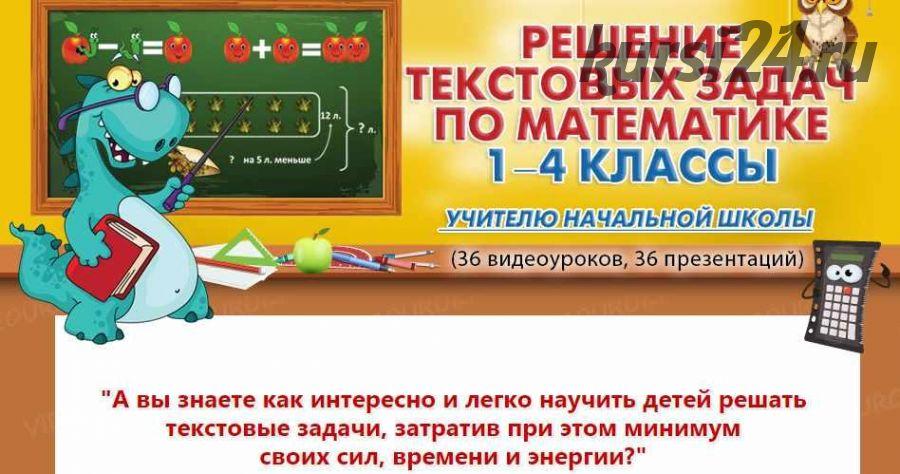 [videouroki.net] Решение текстовых задач по математике 1-4 классы (Дмитрий Александрович Тарасов)