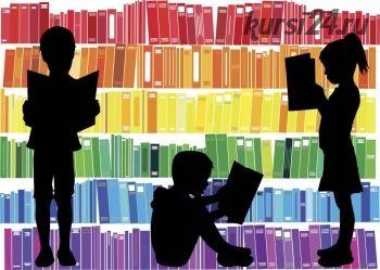[WE TEACH ENGLISH] Home reading or reading beyond the Textbook / Домашнее чтение (Ирина Ботнарь)