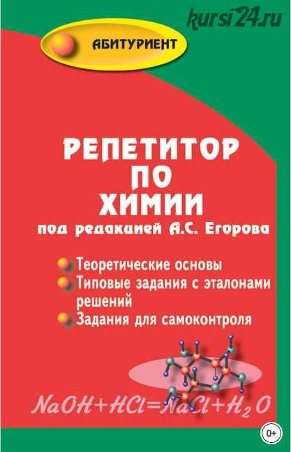 [ Абитуриент] Репетитор по химии (Александр Егоров)