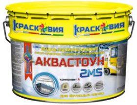 Грунт-Пропитка Водно-Полиуретановая Красковия Аквастоун-2MS 10л 2-х комп. для Бетонных Полов, без Запаха, Глубокого Проникновения
