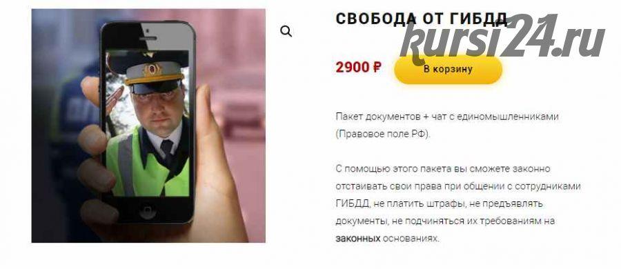 ДПС и ГИБДД (Евгений Пупырин)