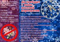 NEW СЦЕНАРИЙ новогоднего корпоратива ' ДА пребудет с вами ... счастливый 2019!' (Ирина Попова)
