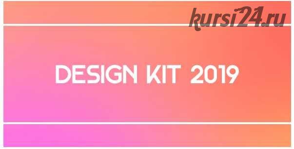 Скрипты для Adobe Illustrator набор Design Kit 2019