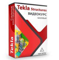 Tekla Structures. Базовый видеокурс. Стальные конструкции [Sapr-art.by]