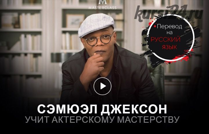 Учимся актёрскому мастерству (Samuel L. Jackson) [RUS]
