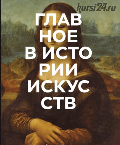 Видеолекции по истории искусства (Анастасия Постригай)