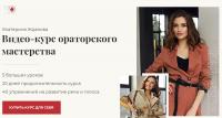 Видео-курс ораторского мастерства (Екaтерина Жданова)