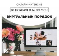 Виртуальный порядок (Дарья Игнатович)