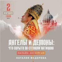 [ГБУК г. Москвы «Дом Гоголя»] «Ангелы и демоны: что скрыто за стенами Ватикана?» (Наталия Федорова)