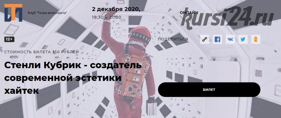 [Точка интеллекта] Стенли Кубрик - создатель современной эстетики хайтек (Евгений Жаринов)