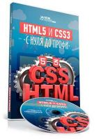 [WebForMySelf] HTML5 и CSS3 с Нуля до Профи