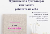 Фриланс для бухгалтера: как начать работать на себя (Лидия Васильева, Лина Залевская)