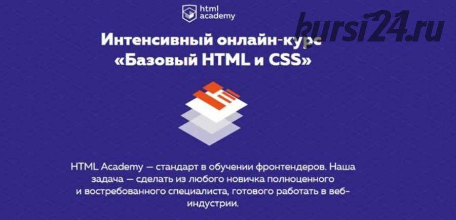 Интенсивный онлайн?курс «Базовый HTML и CSS» (2016)
