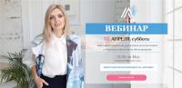 Как бухгалтеру заработать на консультациях (Лидия Васильева, Лина Залевская)