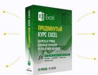 [EasyExcel] Продвинутый курс по Excel от ВПР до Power Query (Павел Коган)