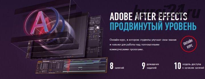 Adobe After Effects: Продвинутый уровень (Никита Чесноков)