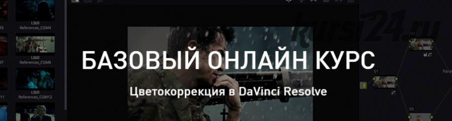 Цветокоррекция в DaVinci Resolve - Basic class [Александр Макаров]