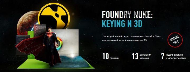 Foundry Nuke: Keying и 3D (Андрей Савинский)