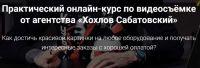 Практический онлайн-курс по видеосъемке от агентства «Хохлов Сабатовский»