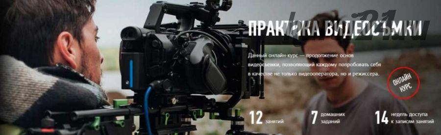 Практика видеосъемки (Дмитрий Скобелев)