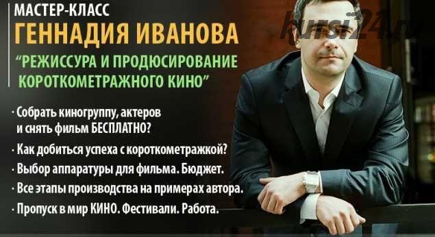 Режиссура и продюсирование короткометражного кино (Геннадий Иванов)