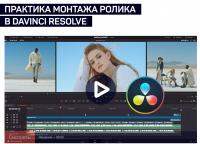 [liveclasses] Практика монтажа ролика в Davinci Resolve (Дмитрий Ларионов)