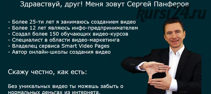 [ВидеоШкола] Большой сборник: 54 курса по видео (Сергей Панферов)