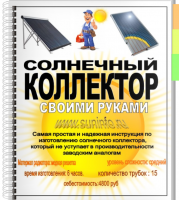 Солнечный коллектор своими руками (Сергей Борисов)