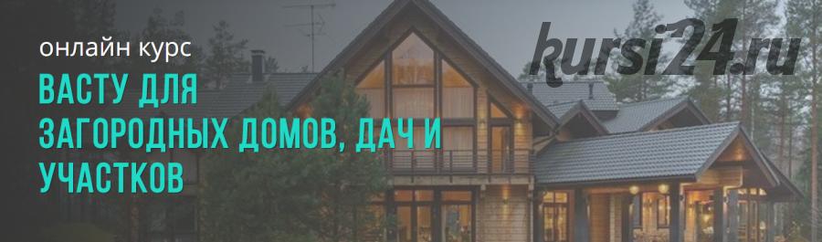 Васту для загородных домов, дач и участков (Лариса Скороходова)
