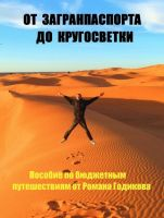 От загранпаспорта до кругосветки 2019 (Роман Годиков)