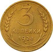 3 КОПЕЙКИ СССР 1928 год