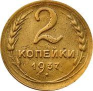 2 КОПЕЙКИ СССР 1937 год