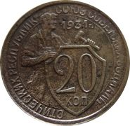 20 КОПЕЕК СССР 1931 год