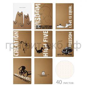 Тетрадь А5 40л.в точку BrunoVisconti Крафт микс 8 дизайнов 7-40-003/01