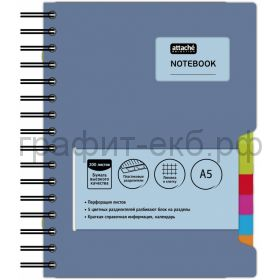 Тетрадь А5 200л.кл.Attache Selection Office book на спирали разделители синий металлик 888112