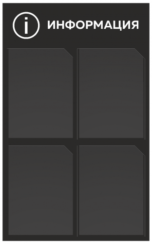 "Стенд настенный ""Информация"", 4 плоских карманов под формат документа А4 (297х210мм), черная версия"