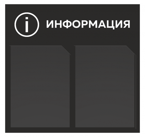 "Стенд настенный ""Информация"", 2 плоских карманов под формат документа А4 (297х210мм), черная версия"