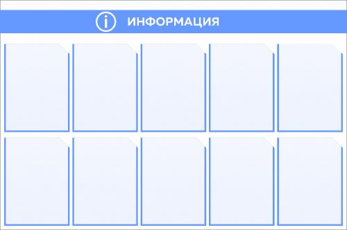 """Стенд """"Информация"""", 10 плоских карманов под формат А4 (297х210мм), белый, цвет оформления на выбор, Айдентика Технолоджи"""