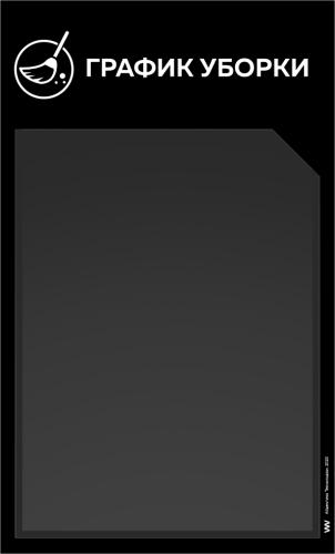 "Стенд ""График уборки"", 1 плоский карман А4, черная версия, Айдентика Технолоджи"