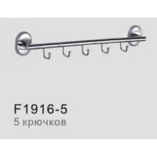 Планка с 5 крючками Frap F1916-5