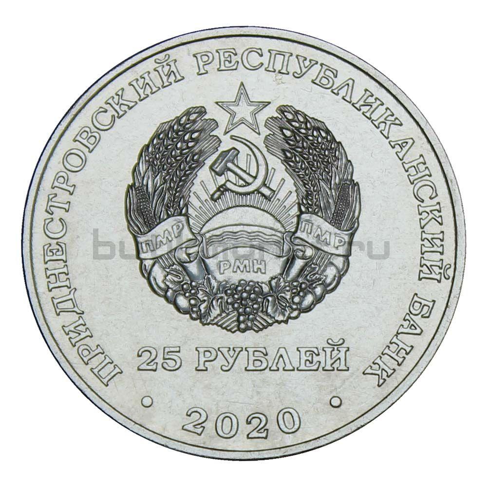 25 рублей 2020 Приднестровье Киев (Города-герои)