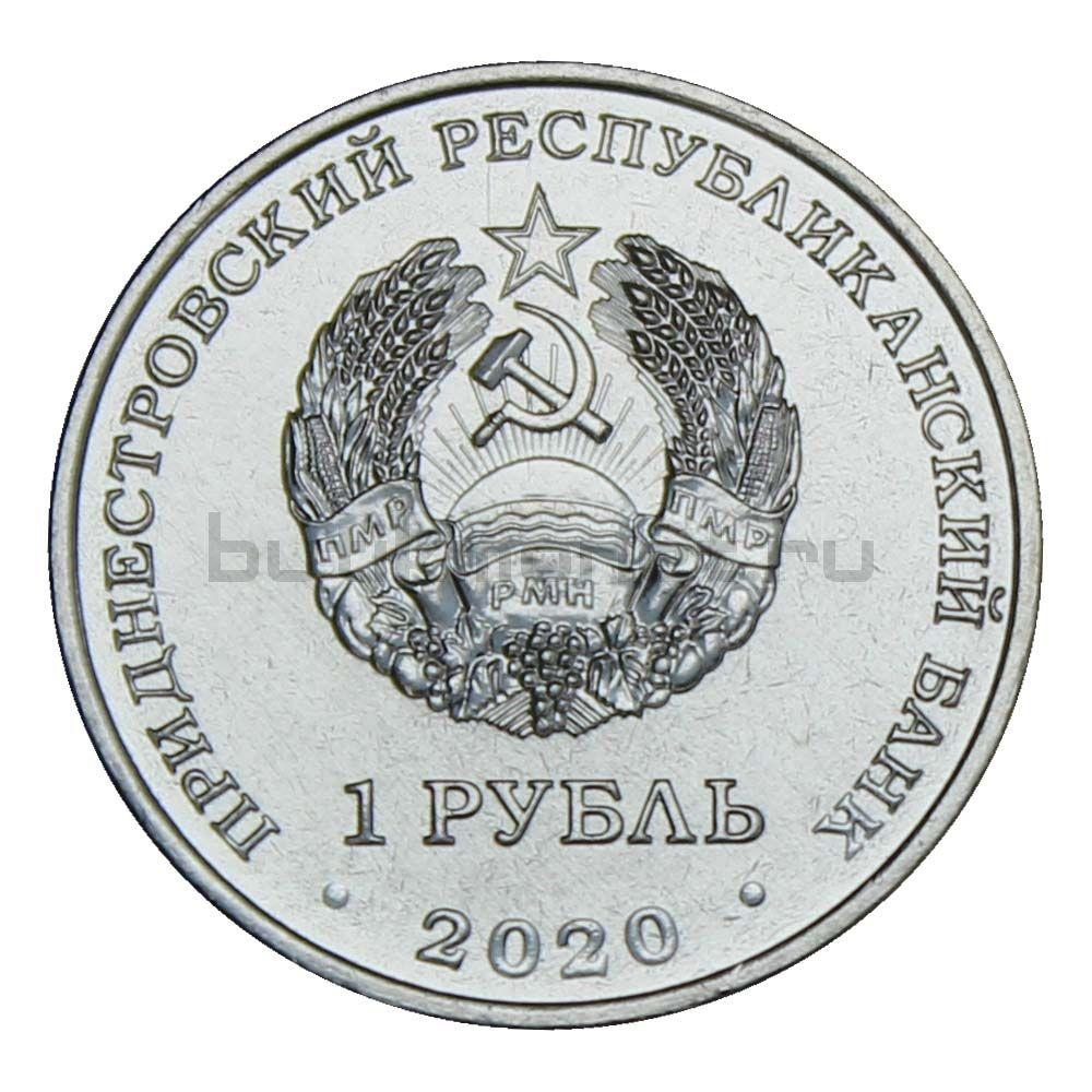 1 рубль 2020 Приднестровье Год быка (Китайский гороскоп)